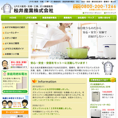 家庭用燃料電池販売開始!(松井産業株式会社様)