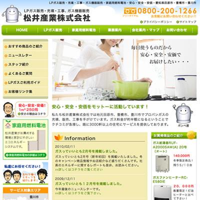 松井産業株式会社 様